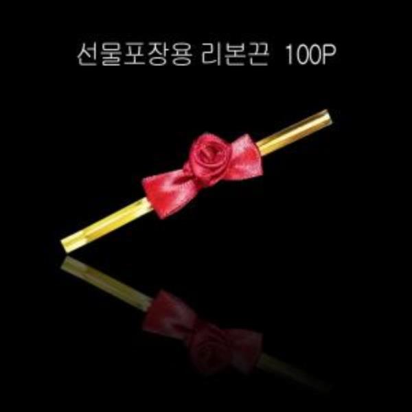 데코 플라워 리본 타이 포장용 리본끈 -레드 100개