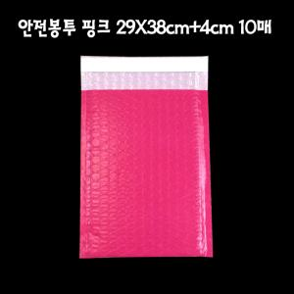 택배 안전봉투 핑크 29X38cm 접착4cm 10매