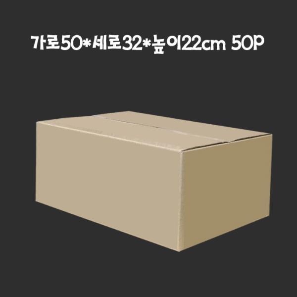 종이박스 택배박스 50X32X22cm A골 50매