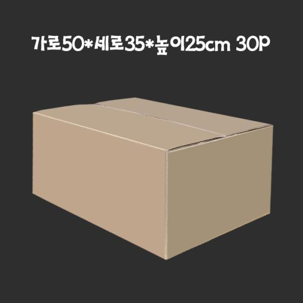 종이박스 택배박스 50X35X25cm A골 30매