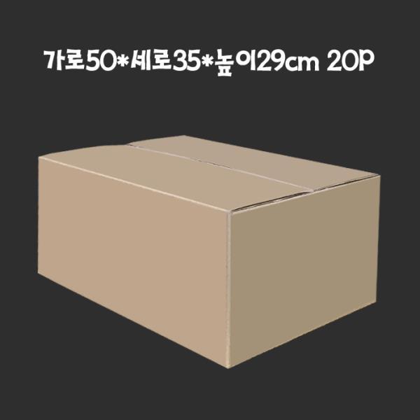 종이박스 택배박스 50X35X29cm BA골 20매