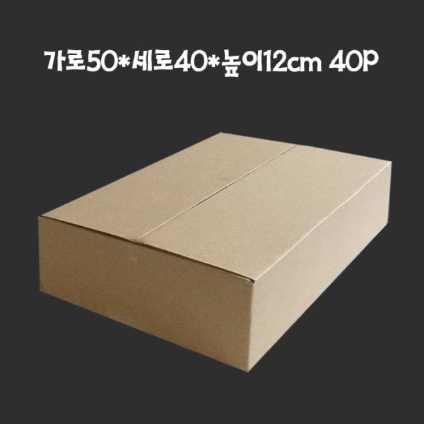 종이박스 택배박스 50X40X12cm A골 40매