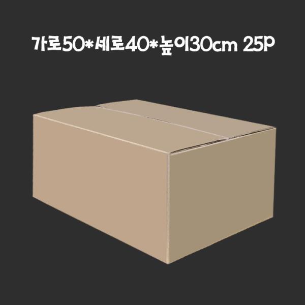 종이박스 택배박스 50X40X30cm A골 25매