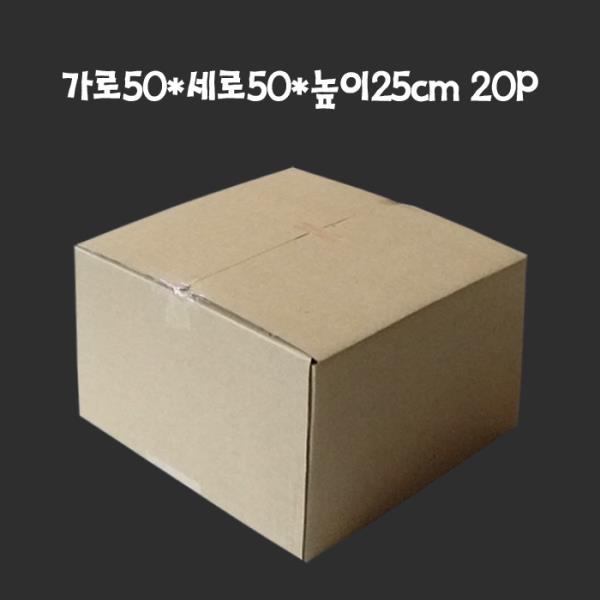 종이박스 택배박스 50X50X25cm A골 20매
