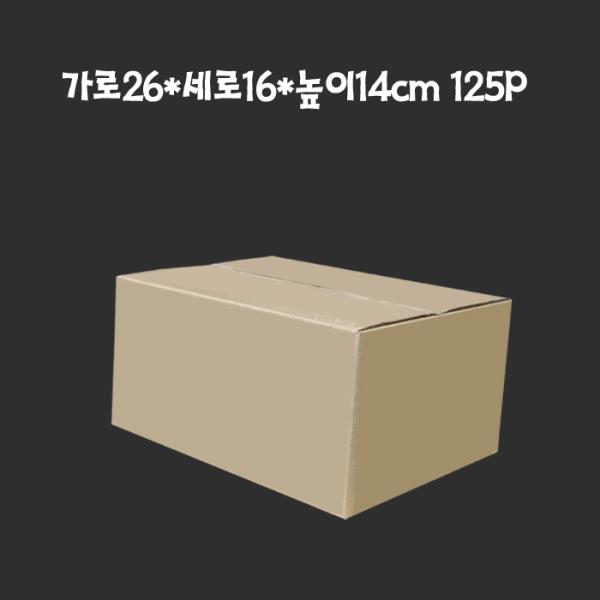 종이박스 택배박스 26X16X14cm B골 125매