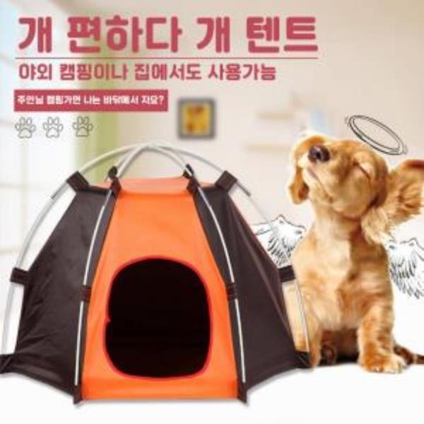 강아지 애견 캠핑 방풍 방수 여행 실외 외출 텐트 하우스 집 숨숨집