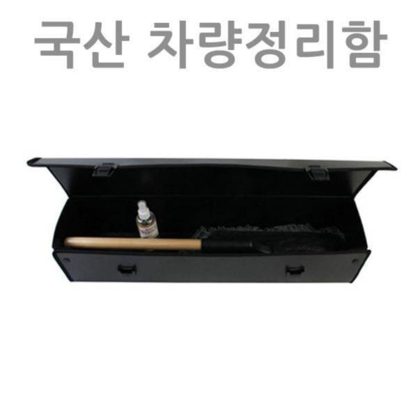 패션C 트렁크정리함 차량수납용품 자동차세차용품 트