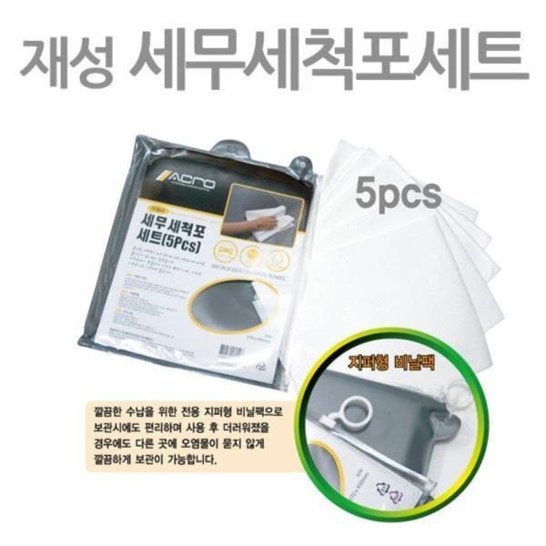 세무세척포(5P) 세무융 자동차세차용품 청소용품 물