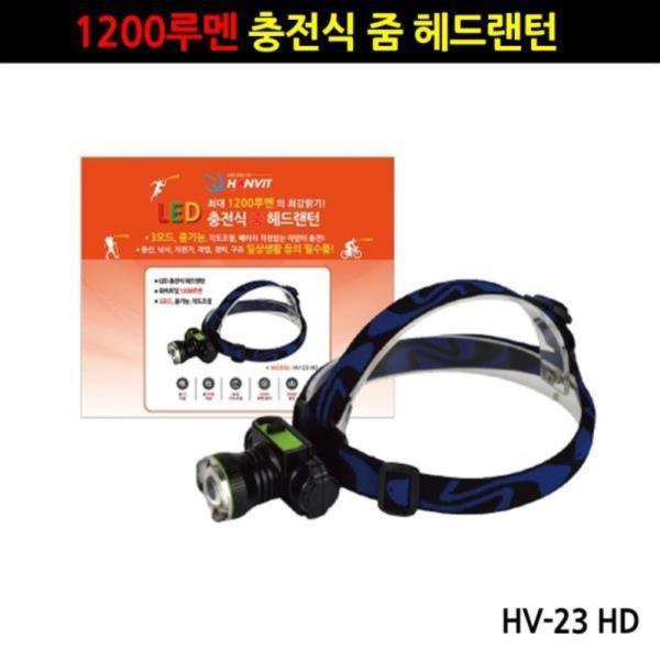 1200루멘 LED 충전 줌 헤드랜턴 낚시용랜턴 충전식랜