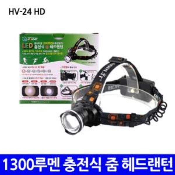 1300 루멘 LED 충전 줌 헤드랜턴 (전지겸용) 낚시용랜