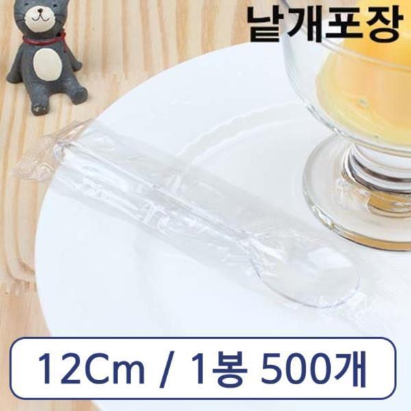 아이스크림 스푼 대 투명 개별포장 1봉 500개
