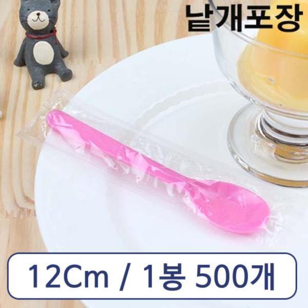 아이스크림 스푼 대 분홍 개별포장 1봉 500개