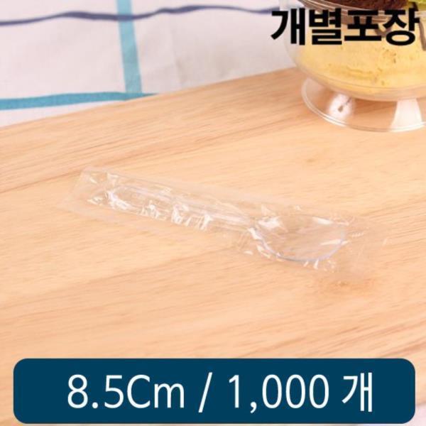 아이스크림 스푼 8.5cm 투명 개별 C형 1봉 1000개