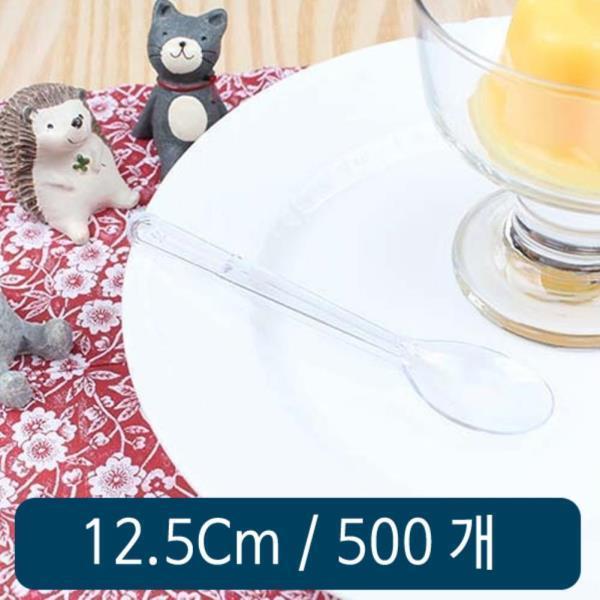 아이스크림 스푼 대(12.5cm) 투명 1봉 500개