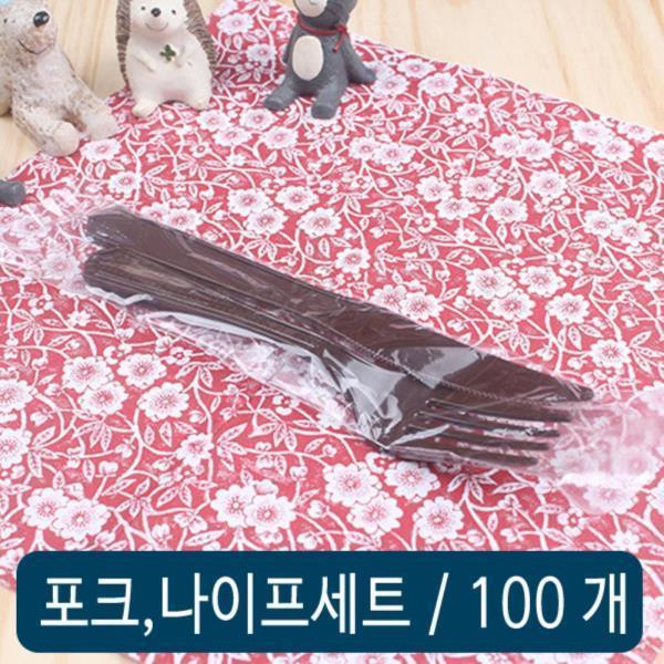 포크 칼 세트(갈색) 개별 100개