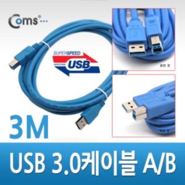 USB 3.0 케이블(청색, AB형), 3M