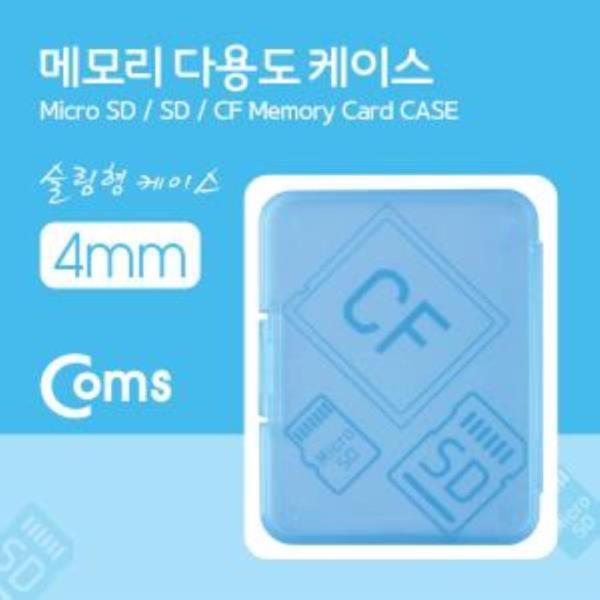 다용도 메모리 카드 케이스(50x65mm) SD메모리 블루