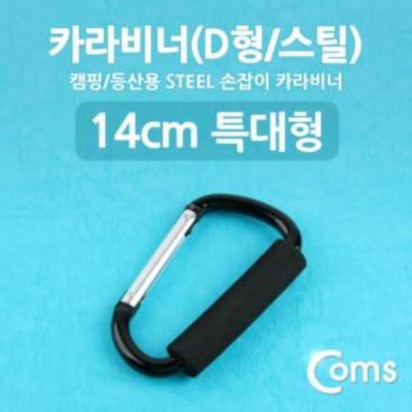 카라비너(D형스틸), 특대형(손잡이), 14cm블랙