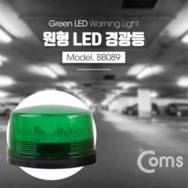 LED 경광등, 그린 light