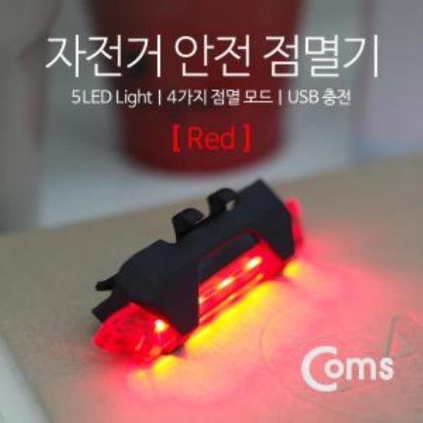 자전거 LED 안전 점멸기, USB 충전, 레드