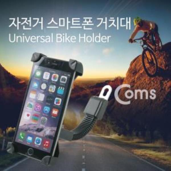 자전거 스마트폰 거치대 - Flexible 자바라