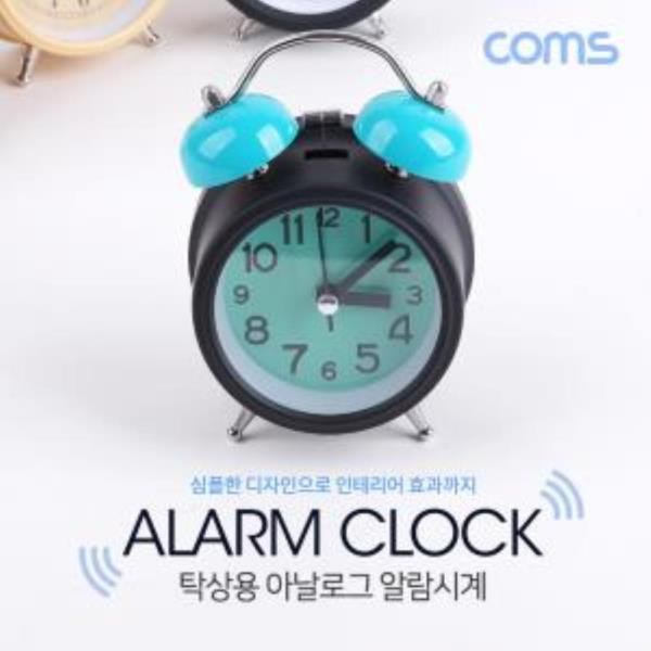 탁상용 아날로그 시계 그린 알람시계 원형 무소음