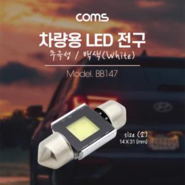 차량용 내부등 LED 전구 무극성백색, 소