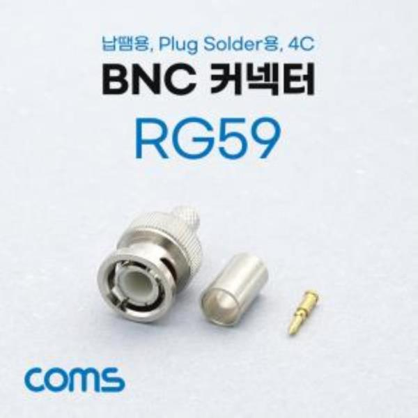 BNC 커넥터 RG59 납땜용 플러그 4C
