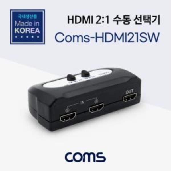 HDMI 수동 선택기 2대1