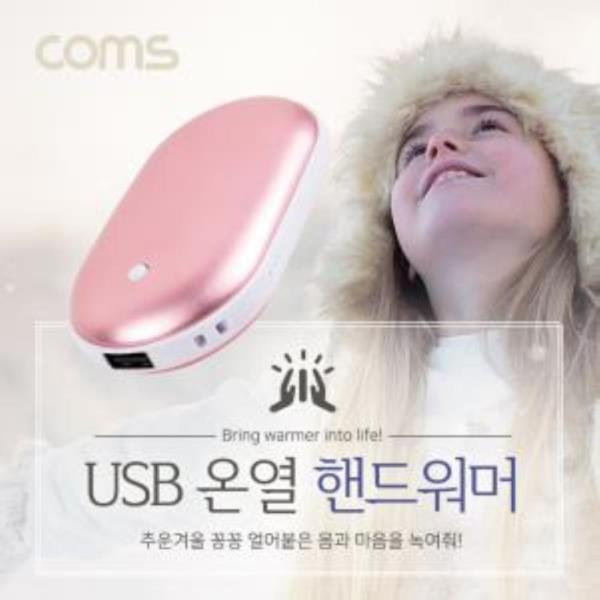 온열 USB 손난로 PINK