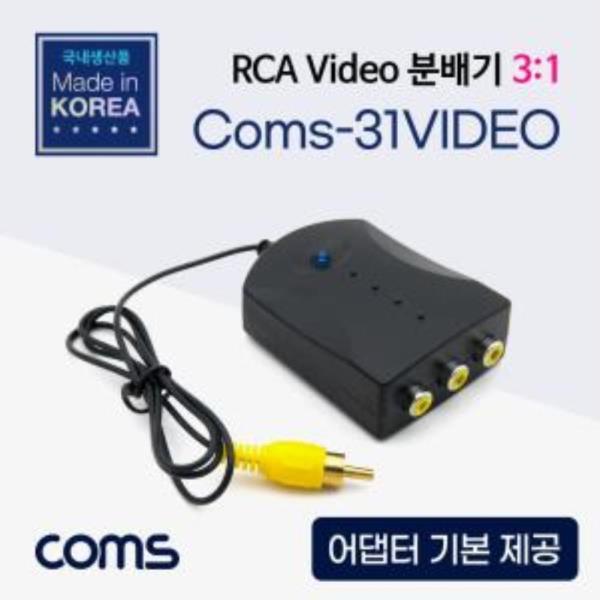 RCA 컴포지트용 Video 분배기 3대1
