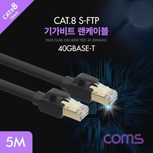 DirectCat 8 랜케이블 5M