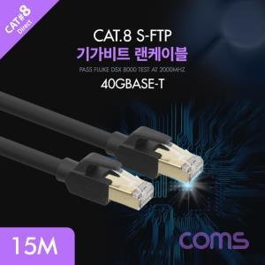 DirectCat 8 랜케이블 15M