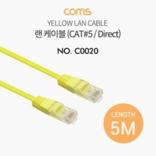 DirectCat 5 랜케이블 5M 노랑