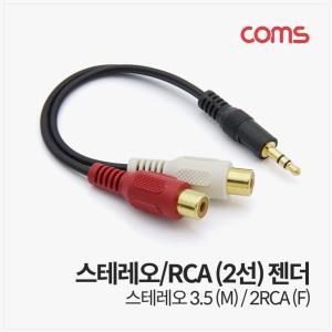 스테레오 RCA 2선 3.5 케이블 10cm