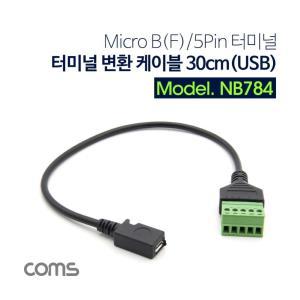 USB Micro 터미널 변환 케이블 30cm