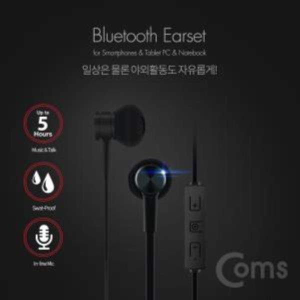 블루투스 v4.1 이어셋 이어폰 Black