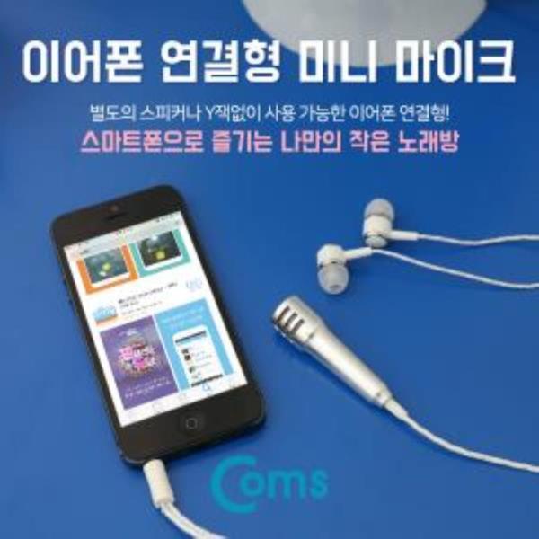 마이크 이어폰 연결형 3.5mm 4극 케이블 길이 1.1M