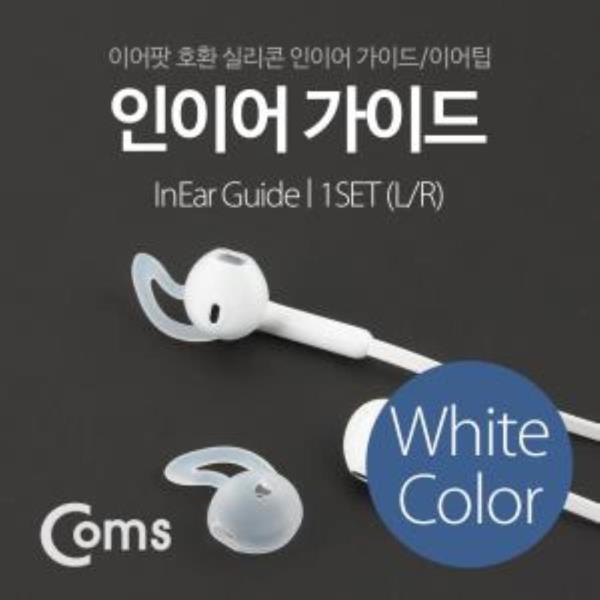 인이어 가이드 이어팟 이어팁 이어캡 이어후크 1Set LR White
