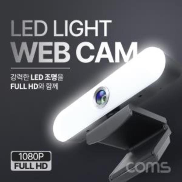 LED 웹캠 램프 조명 웹카메라 Full HD