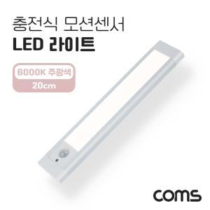 모션센서 LED 6000K 주광색 20cm