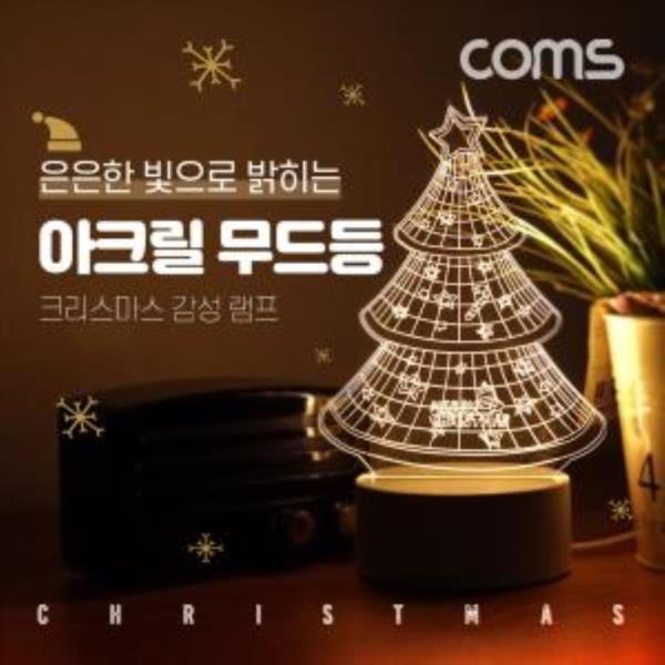 아크릴 LED 무드등 크리스마스 트리 램프