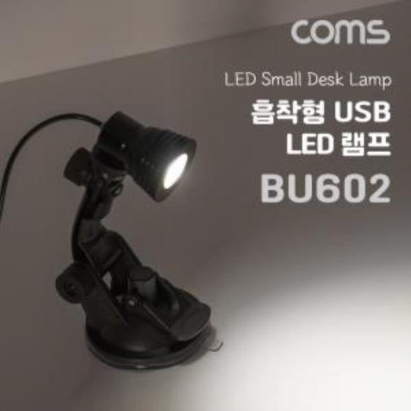 USB LED 램프(흡착형) 진공흡착