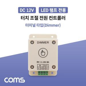 DC LED램프 전원 컨트롤러