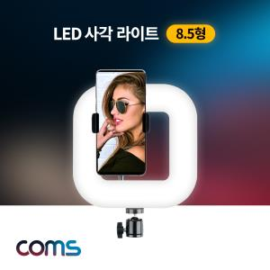 LED 사각 라이트 USB 전원 8.5형