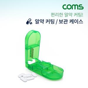 알약 커팅 보관함 / 알약 절단기 / 투명 Green
