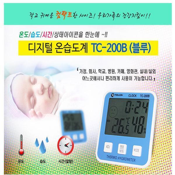 툴콘]TC-200B 디지털 온습도계 (날짜 시간 알람)