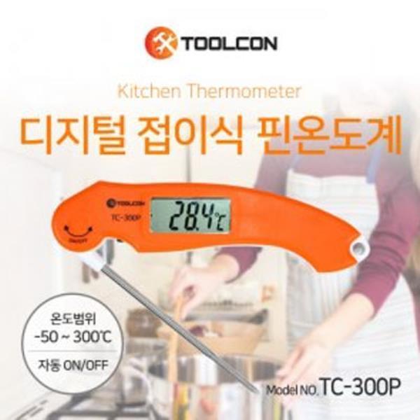 툴콘]TC-300P 디지털 핀온도계 - 접이식