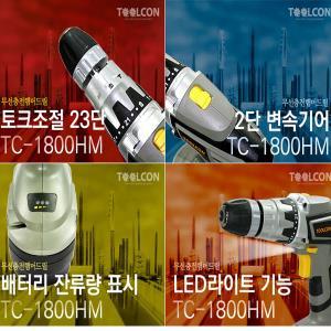 툴콘]TC-1800HM 충전함마드릴 (18V)