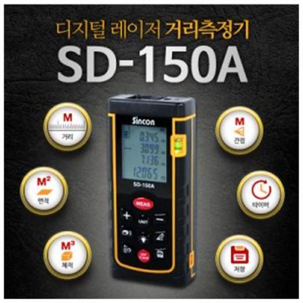 신콘]SD-150A 레이저거리측정기 (150m)